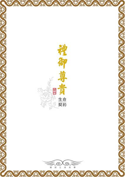 生活尊貴契約書(封面)加框.jpg