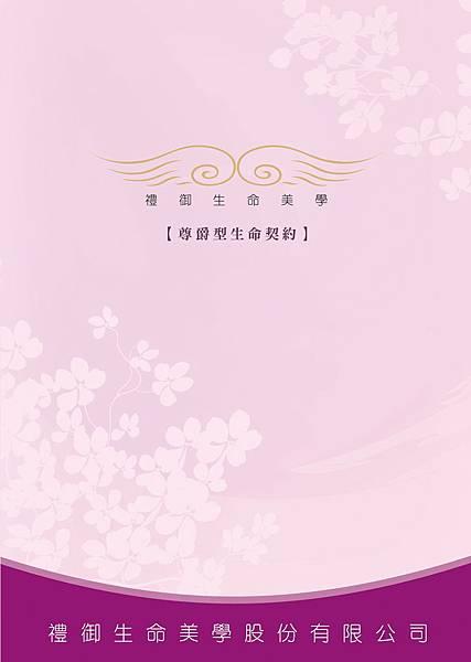 1060630尊爵型契約書(家用型)-封面3-01re3.jpg