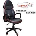 居家市集Living-Hub~CORSANO-特爾尼頂級坐駕電腦椅 (12).jpg