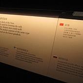 博物館裡的中文說明牌