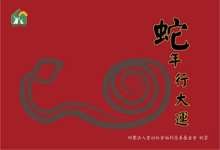 蛇年電子賀卡
