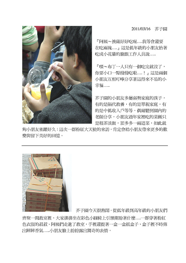 20110316-三商vs芥子園-1.jpg