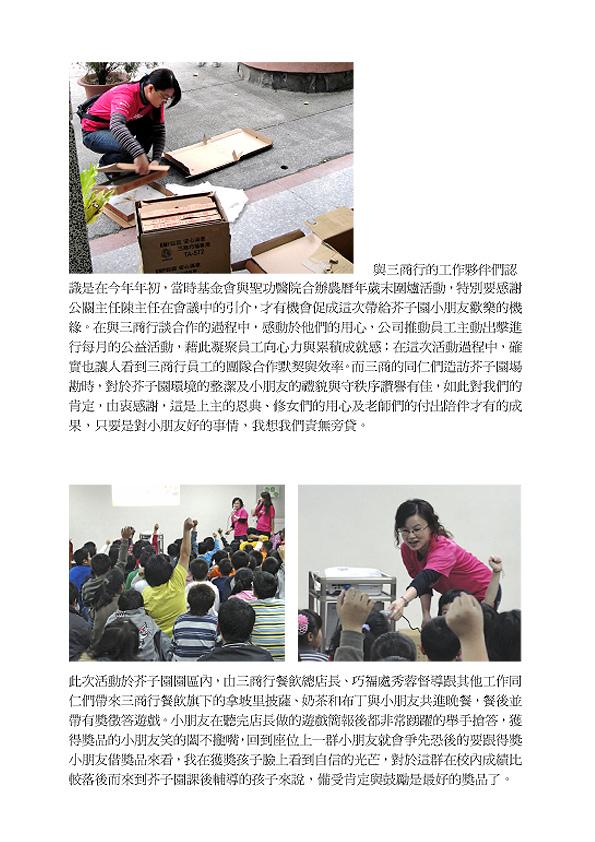 20110316-三商vs芥子園-2.jpg