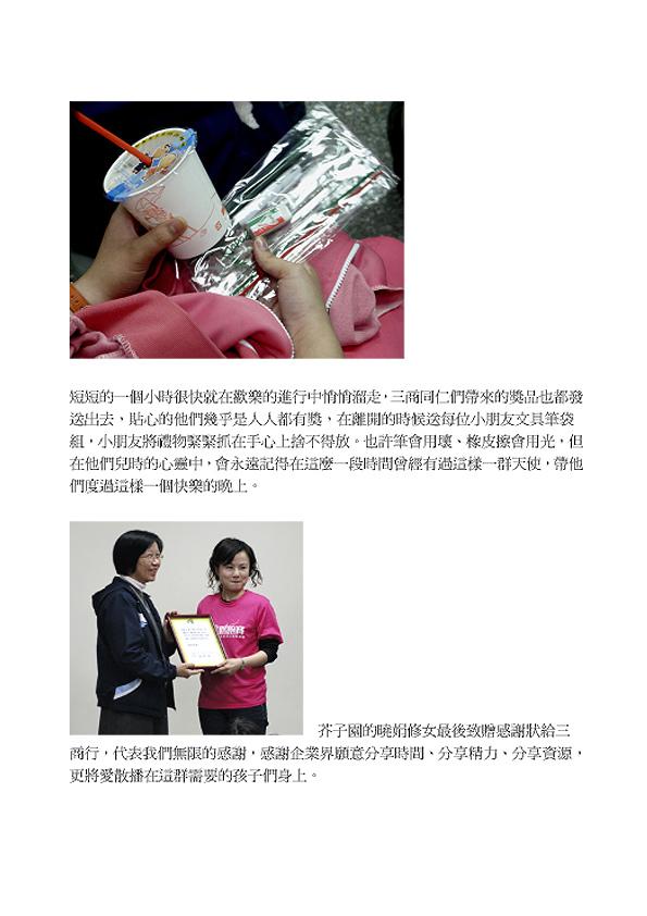 20110316-三商vs芥子園-3.jpg