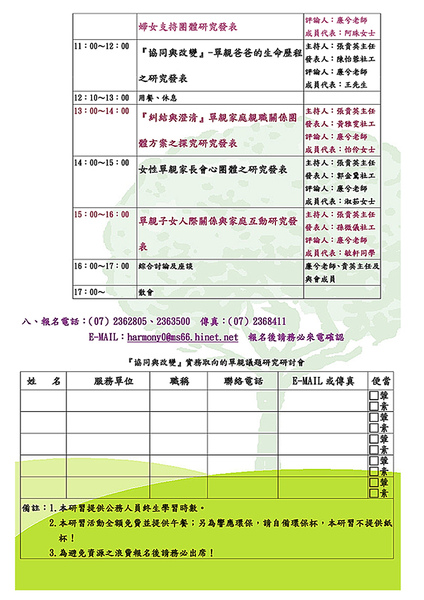 單親中心研討會簡章-頁2.jpg
