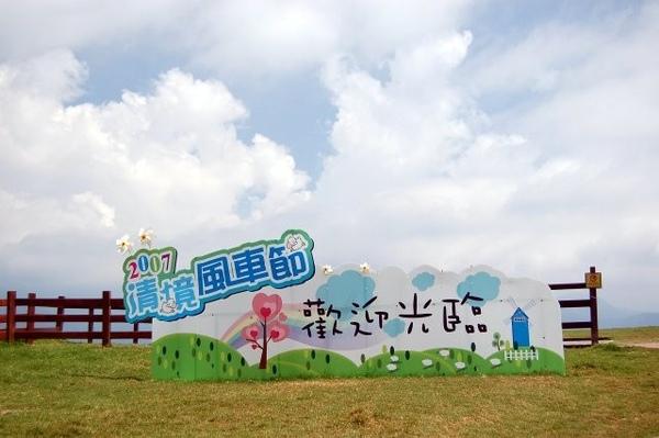 清境-30青青草原.jpg