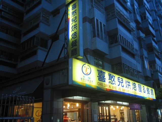 喜憨兒餐廳01.jpg
