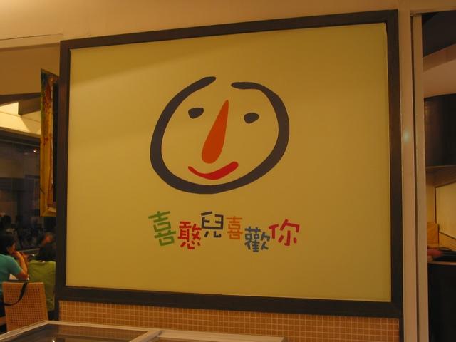 喜憨兒餐廳05.jpg