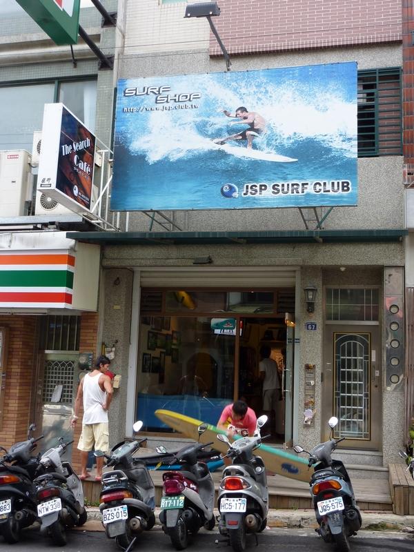 JSP衝浪體驗01.jpg