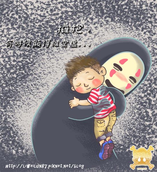 擁抱,空虛,無臉怪,hug,empty inside