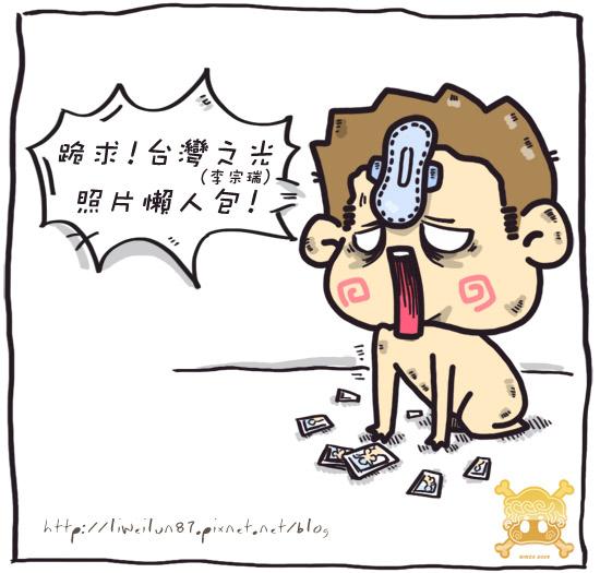 李宗瑞,台灣之光,撿屍淫魔,吳亞馨,跪求,淫照