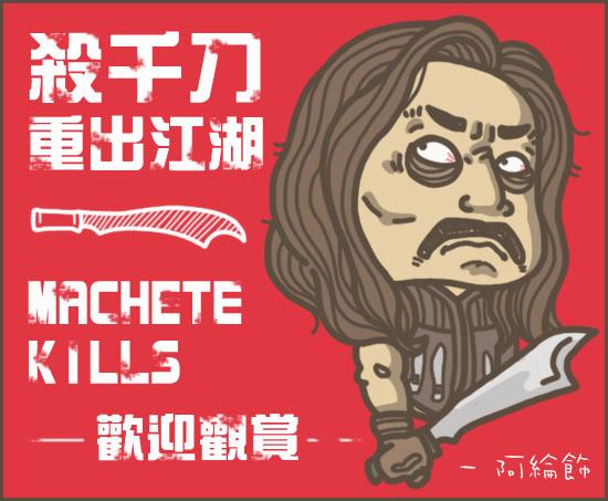 殺千刀重出江湖,machete kills,lady gaga,哈比人,饑餓遊戲