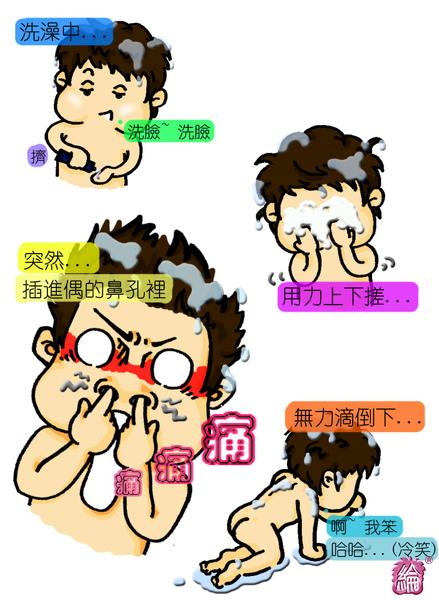洗臉~痛.jpg