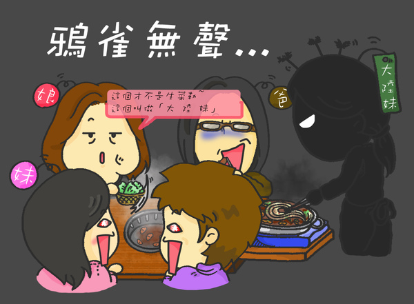 大陸妹 萵苣 傻傻分不清楚 2.jpg