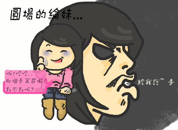 大陸妹 萵苣 傻傻分不清楚 3.jpg
