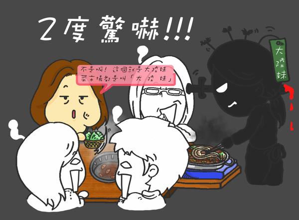大陸妹 萵苣 傻傻分不清楚 4.jpg