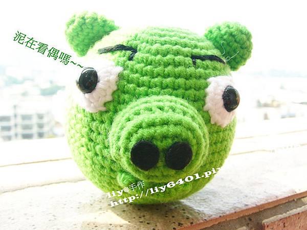 綠豬1.JPG