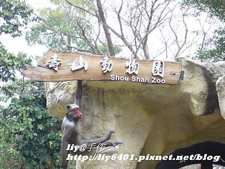 萬壽山動物園1