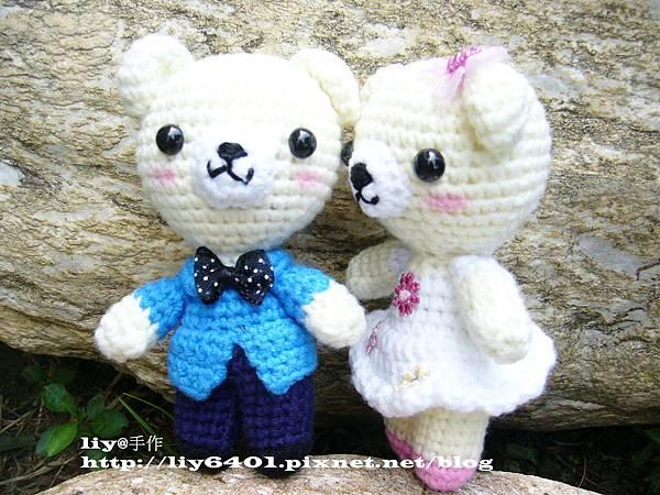 結婚小熊2