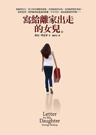 寫給離家出走的女兒02.JPG