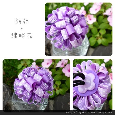 繡球花髮束
