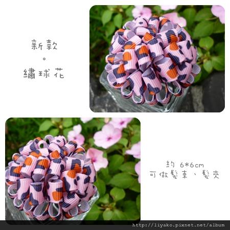 0002繡球花髮束