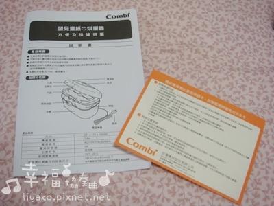 combi濕紙巾加溫器02.JPG