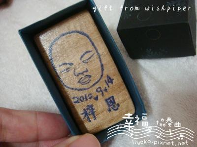 gift from wishpiper 09.JPG