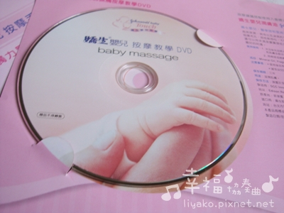 嬌生嬰兒按摩dvd003.JPG