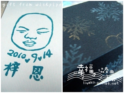 gift from wishpiper 12.jpg