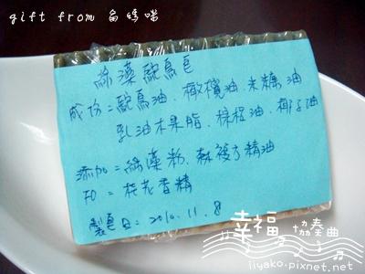 gift from 侖媽咪-2.JPG