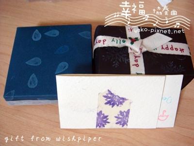 gift from wishpiper 02.JPG