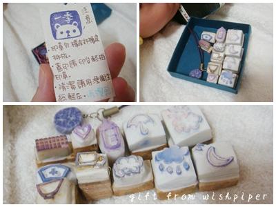 gift from wishpiper 07.jpg