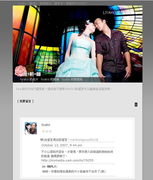 20100412_pixnet_guestbook.jpg