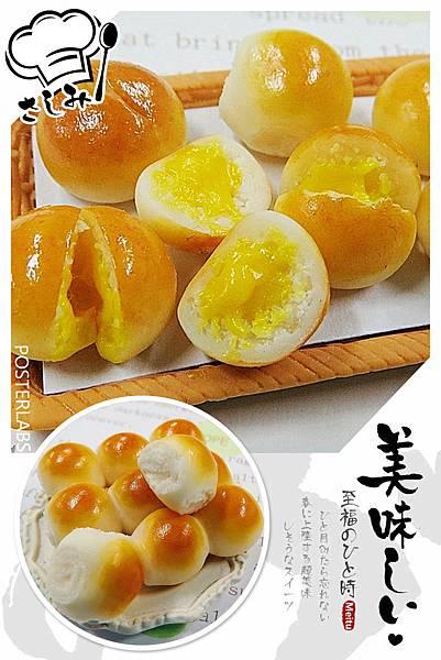 麵包黏土-爆漿奶油餐包