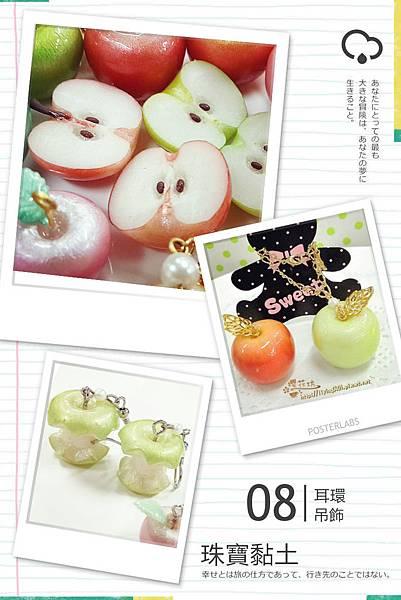 珠寶黏土飾品-蘋果造型耳環&包包吊飾