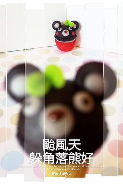薄荷葉熊熊-馬卡龍不倒翁&冰淇淋躲颱風