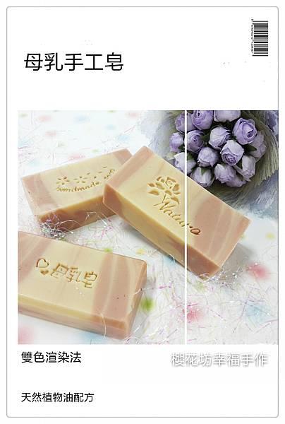 手工皂-母乳皂