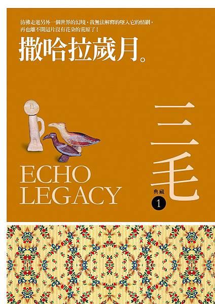 echolegacy