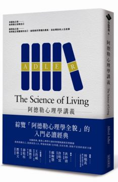 The Science of Living.jpg