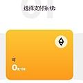 乙太幣支付系統.jpg