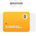 比特幣支付系統.jpg