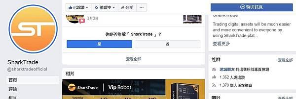 鯊魚貿易FB.jpg