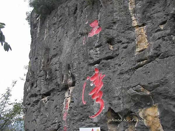 2a荔江灣、天公巖
