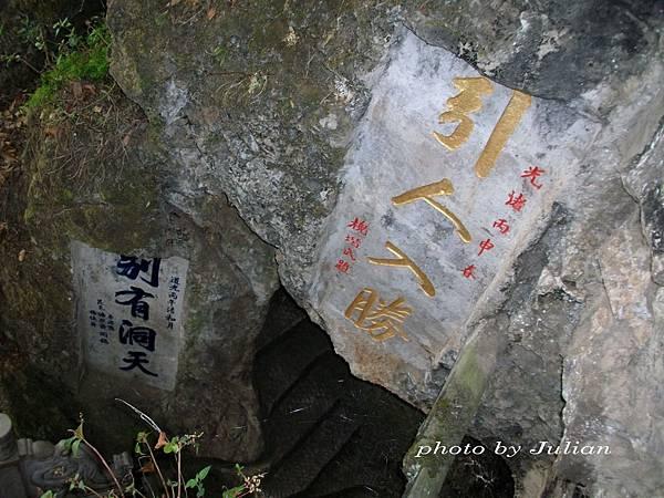 26滇池西山景區 (34)