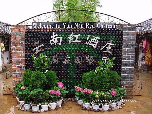 1云南紅酒莊 (6)