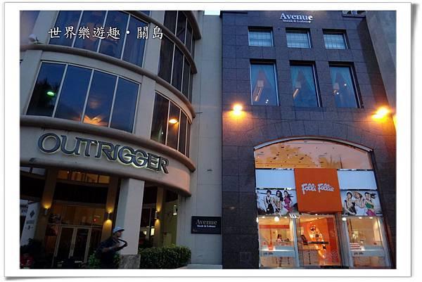 17飯店外商場DSC00400
