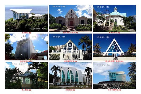 1關島教堂