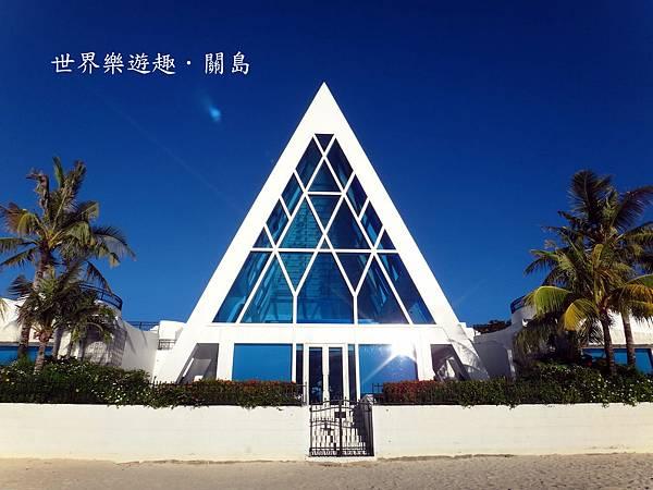 27藍水晶幸運之星教堂DSC00889