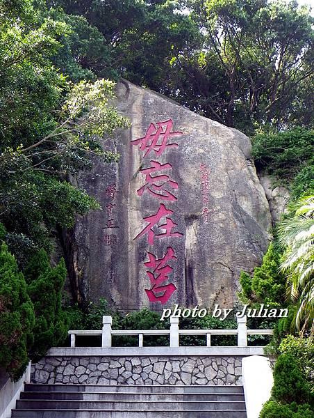 1太武山 (19)